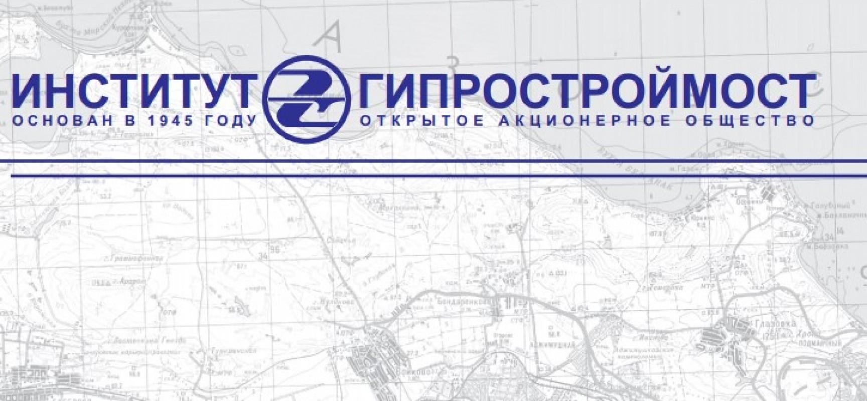 Краткая справка по предпроектным проработкам сооружения транспортного (мостового) перехода через Керченский пролив