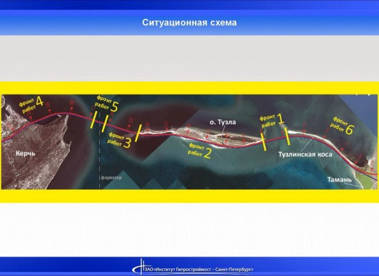 Керчан приглашают обсудить нюансы строительства моста через Керченский пролив
