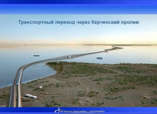 Законопроект об особенностях строительства транспортного перехода через Керченский пролив