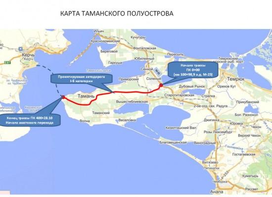 Проект подходов к Керченскому мосту со стороны Тамани получил положительное заключение Главгосэкспертизы