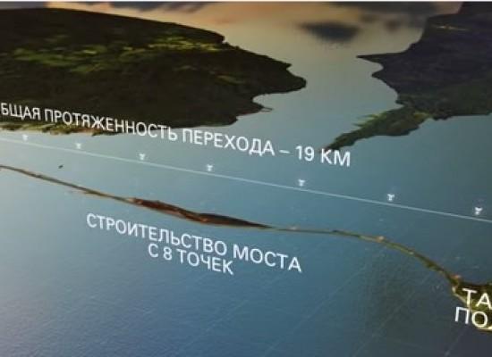Мост через Керченский пролив новый ролик