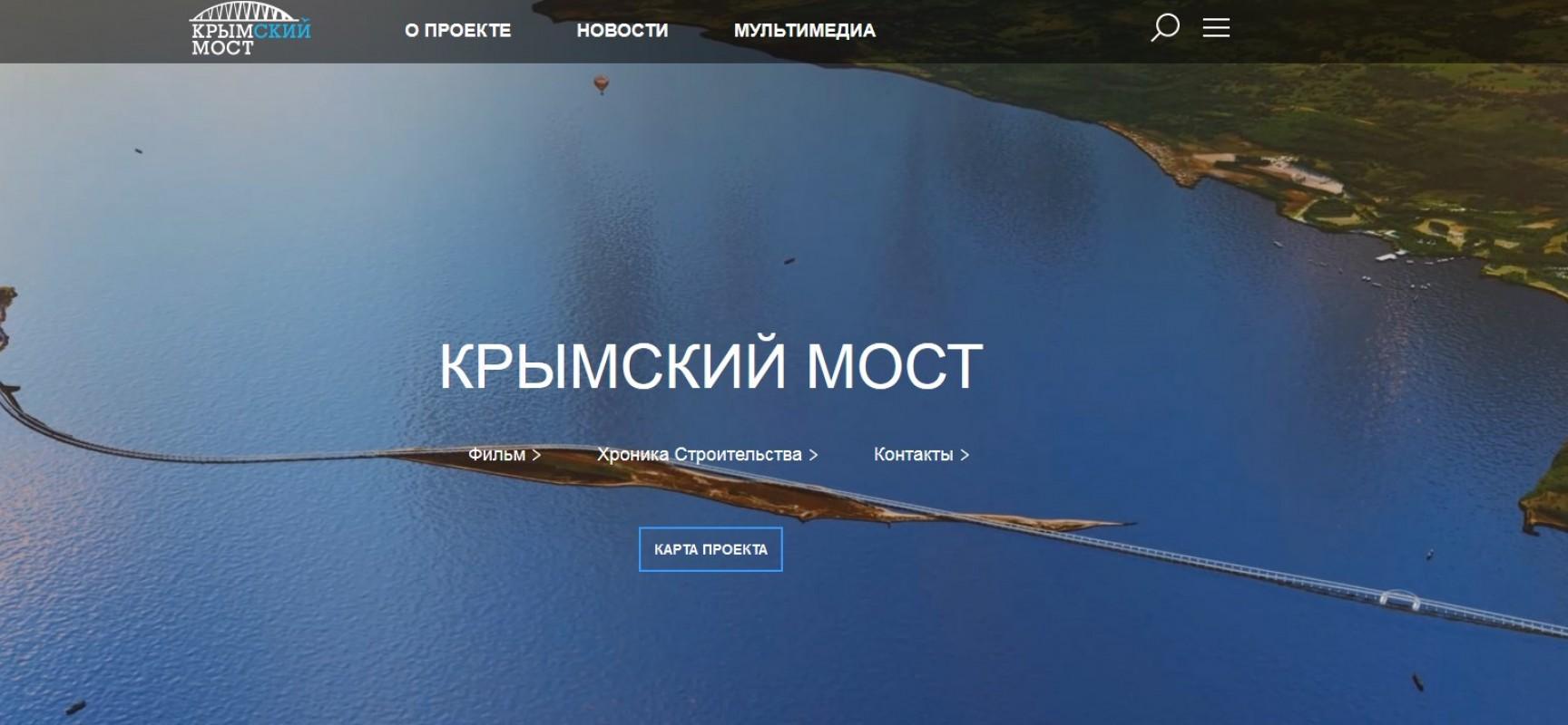 Создан официальный сайт строительства моста через Керченский пролив