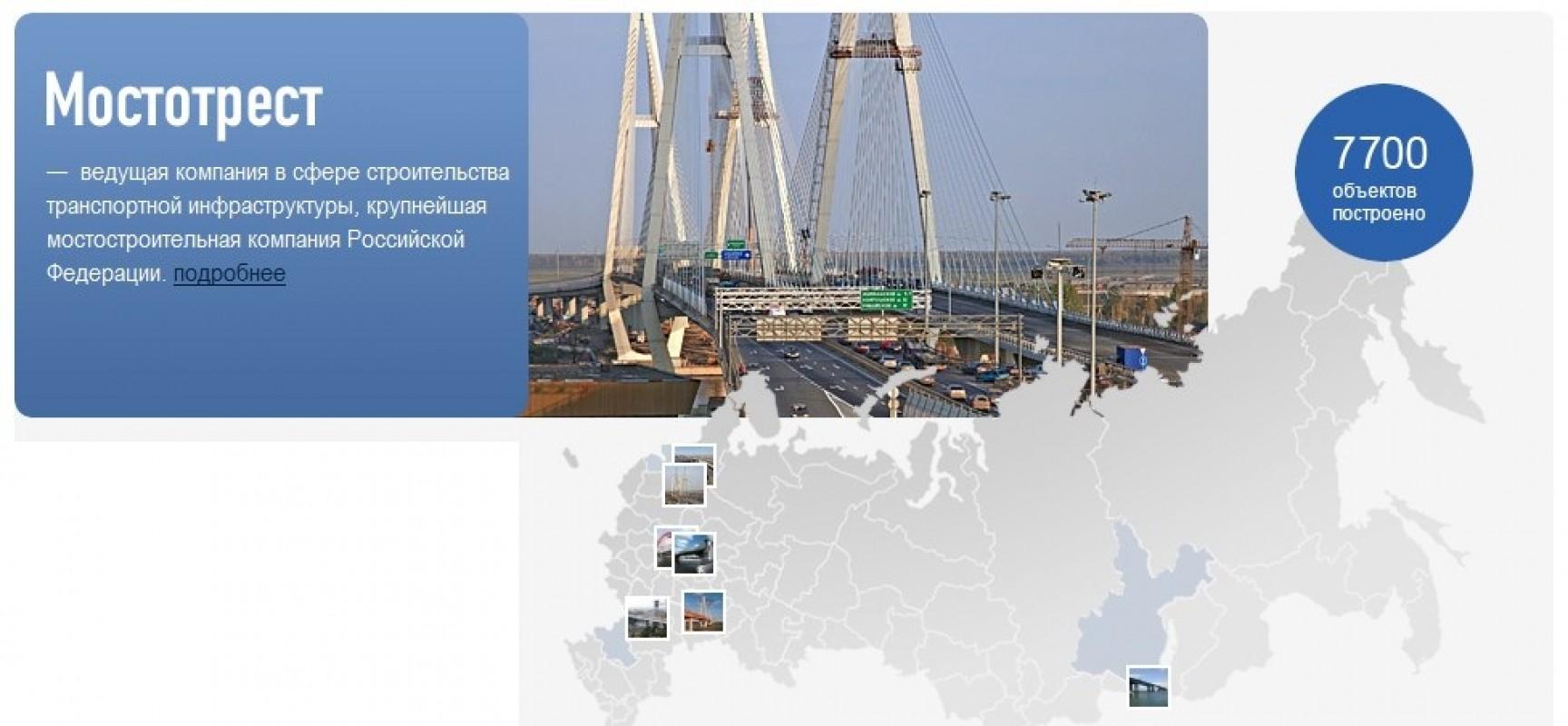 ПАО «Мостотрест» присоединился к строительству моста через Керченский пролив