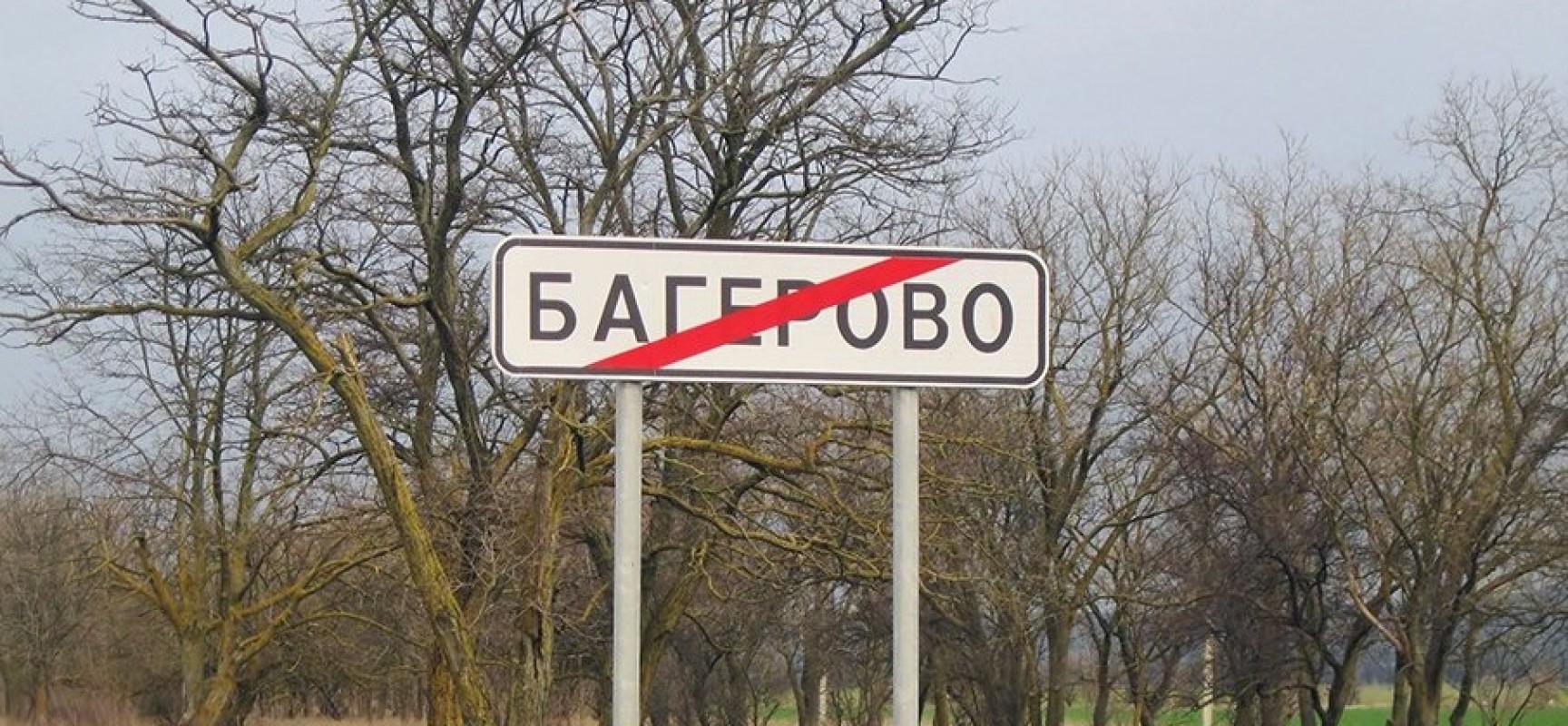Остатки Багеровской ВПП разбирают, чтобы положить их в основу нового важнейшего для страны проекта — Керченского моста.