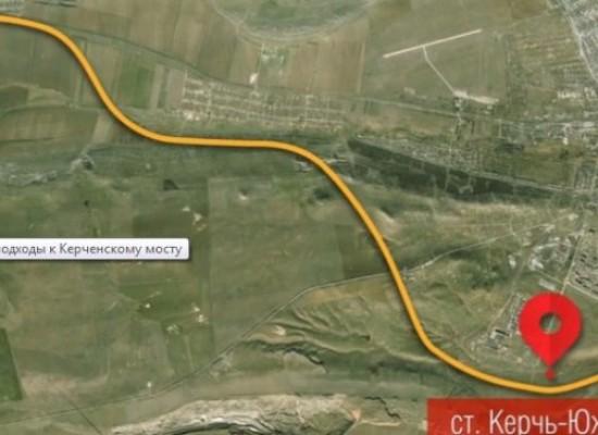 Автомобильный съезд с моста через Керченский пролив и новая ж/д станция