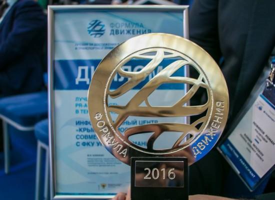 Проект строительства Крымского моста получил Национальную премию за достижения в области транспорта и транспортной инфраструктуры «Формула движения».