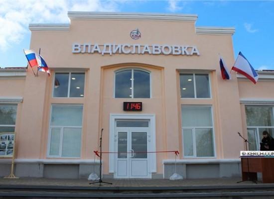 Реконструирован первый вокзал на пути к мосту через Керченский пролив