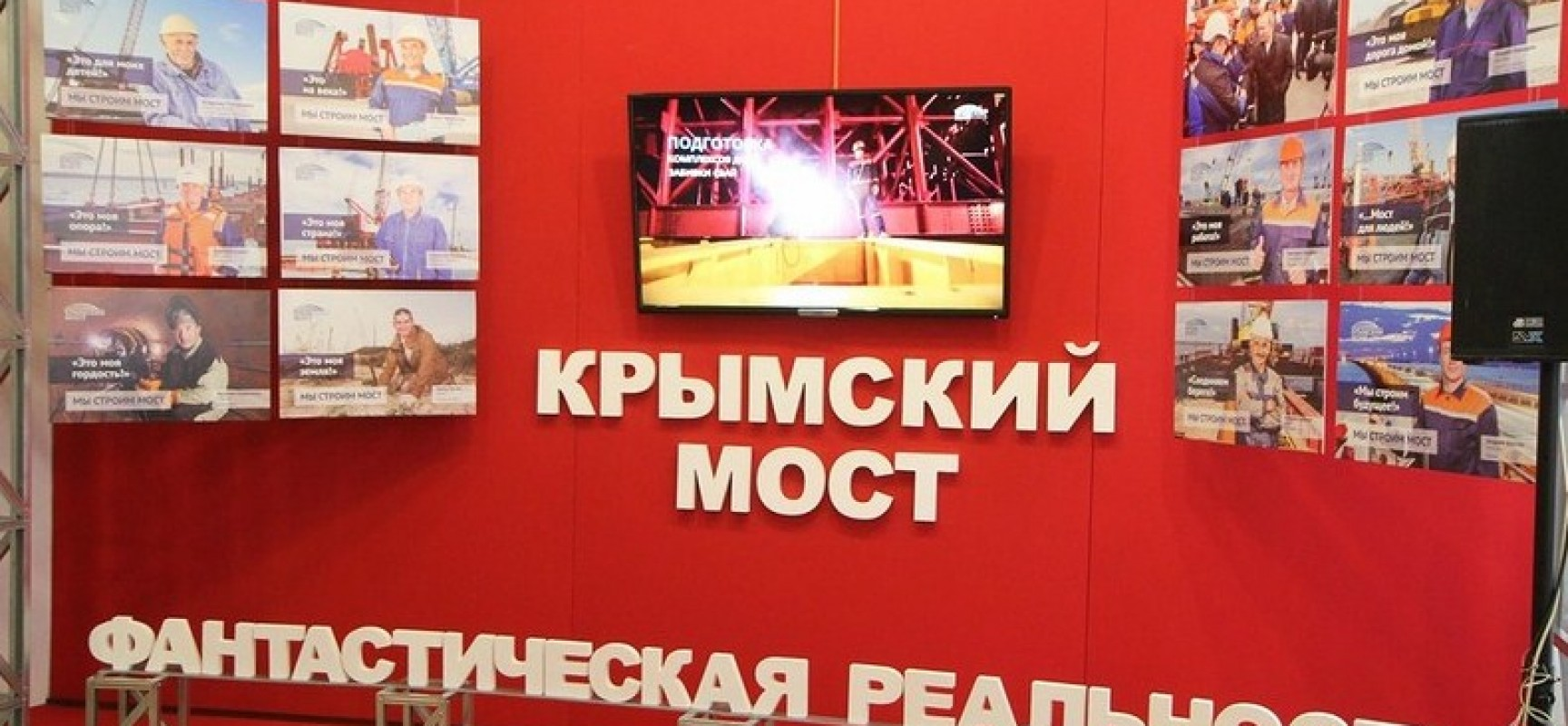 В Керчи презентовали выставку, посвященную Керченскому мосту