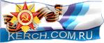 kerch.com.ru
