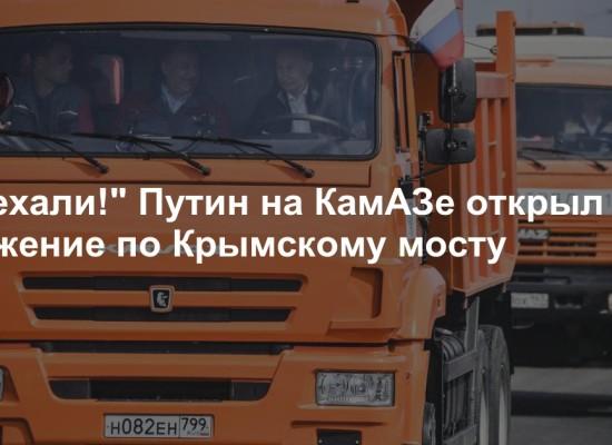 Владимир Путин открывает автодорожную часть моста через Керченский пролив