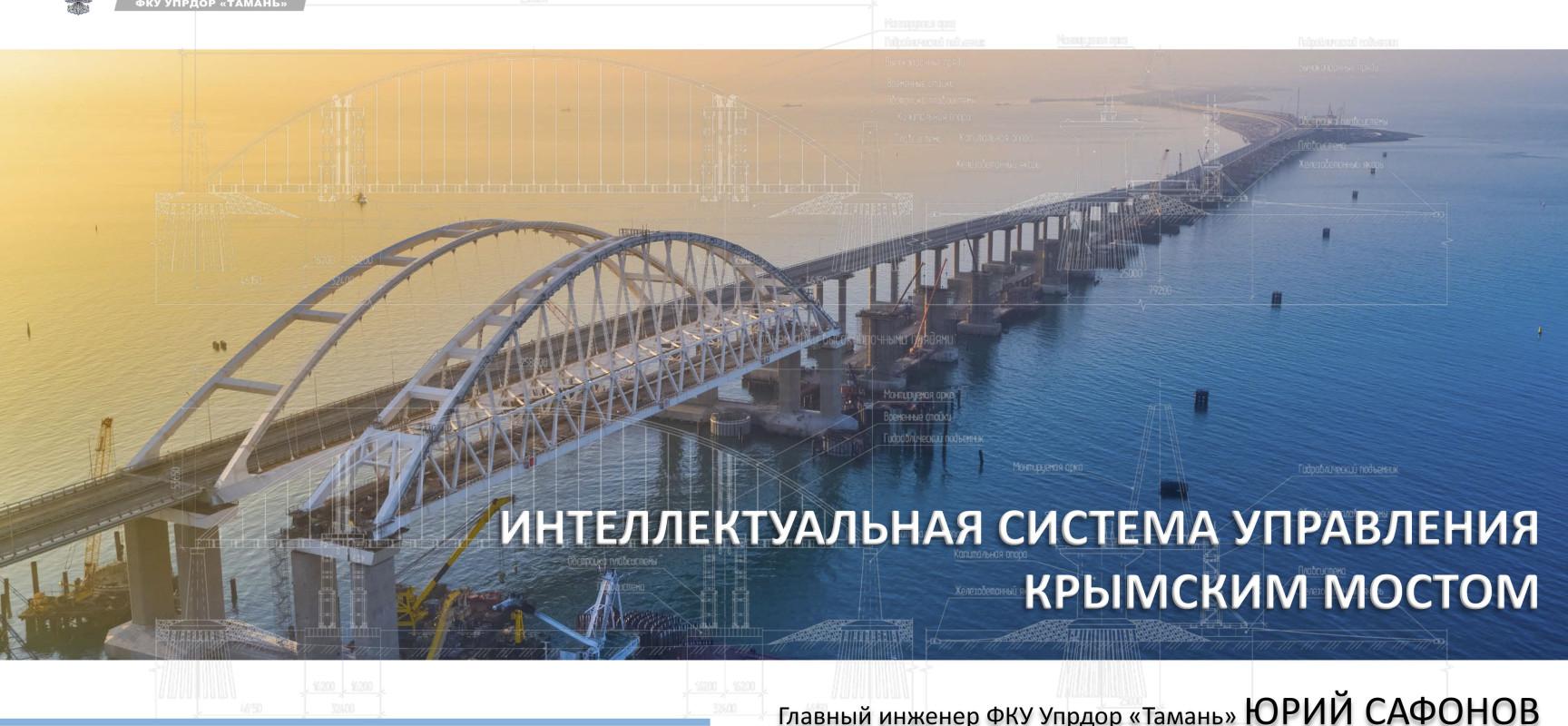 Интеллектуальная система управления Крымским мостом представлена на международном форуме в Москве